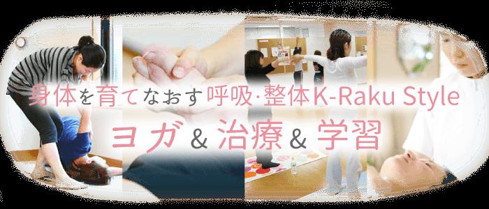 身体を育てなおす 呼吸・整体K-Raku Styleヨガ&治療&学習